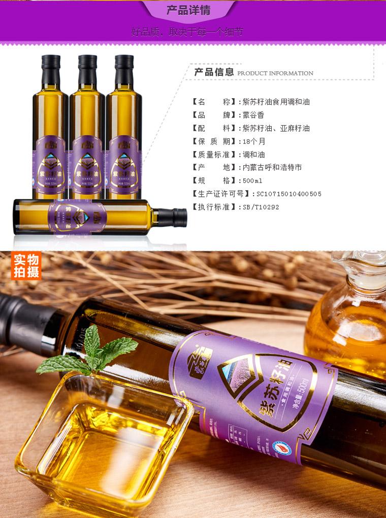 紫苏火狐体育官网产品详情页面-_02.jpg