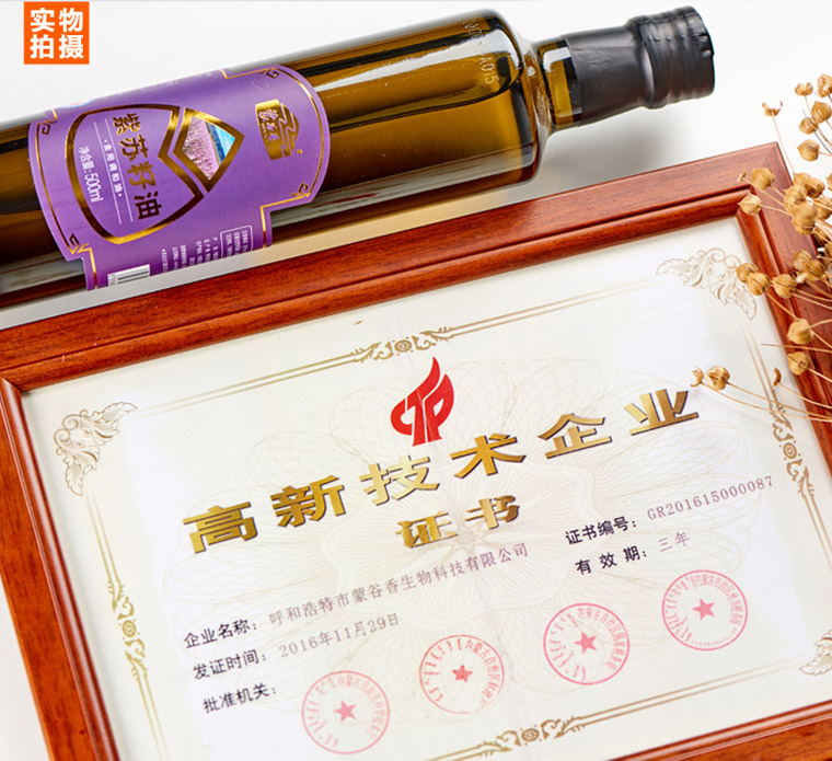 紫苏火狐体育官网产品详情页面-_05.jpg
